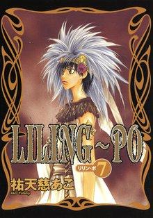 LILING~PO<リリン-ポ>(7)