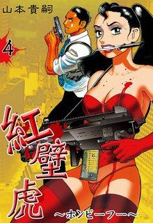 紅壁虎~ホンピーフー~ (4)