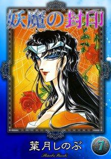 妖魔の封印 (7)