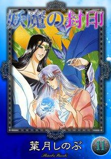 妖魔の封印 (11)