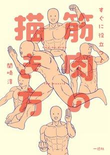 すぐに役立つ! 筋肉の描き方