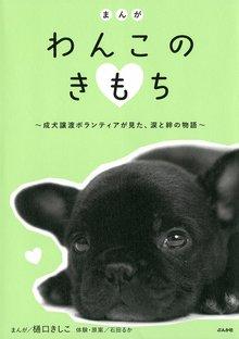 まんが わんこのきもち~成犬ボランティアが見た、涙と絆の物語~