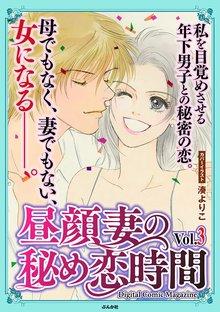 昼顔妻の秘め恋時間Vol.3