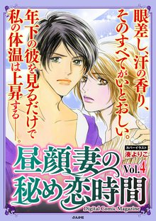 昼顔妻の秘め恋時間Vol.4