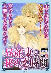 昼顔妻の秘め恋時間Vol.6