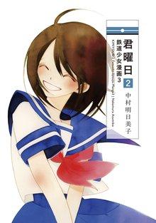 君曜日2 ─鉄道少女漫画3─