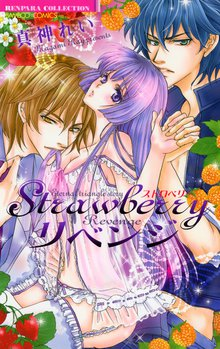 Strawberryリベンジ