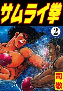 サムライ拳2