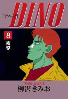 DINO(8)衝撃