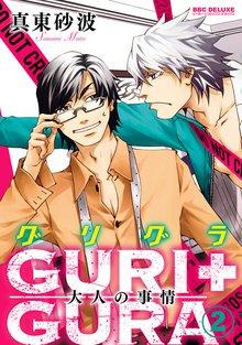 GURI+GURA(2) 大人の事情