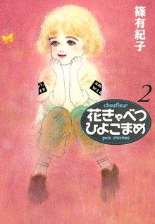 花きゃべつひよこまめ(2)