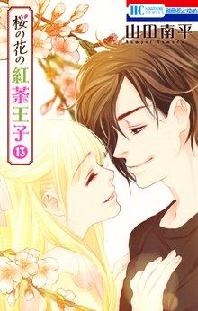 桜の花の紅茶王子 13巻