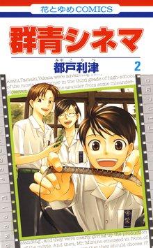 群青シネマ 2巻