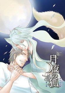 月夜の狐 第二巻【新装版】