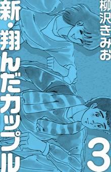 新 翔んだカップル(3)