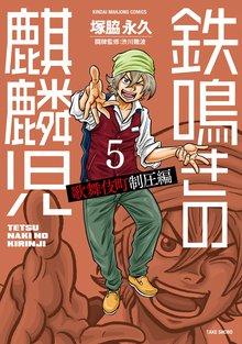 鉄鳴きの麒麟児 歌舞伎町制圧編(5)