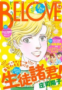 BE・LOVE 2016年14号7月15日号 [2016年7月1日発売]