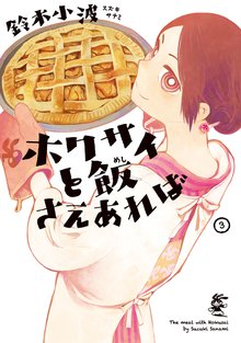 ホクサイと飯さえあれば(3)