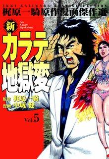 新カラテ地獄変5