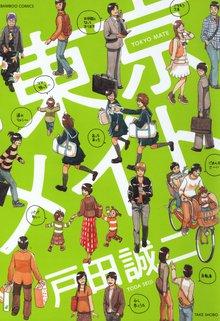 東京メイト