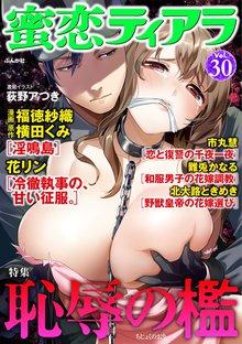 蜜恋ティアラ恥辱の檻 Vol.30