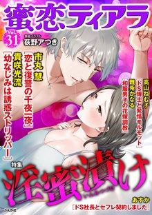 蜜恋ティアラ淫蜜漬け Vol.31