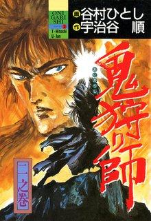 鬼狩り師(2)