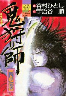 鬼狩り師(4)