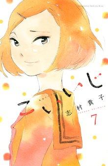 こいいじ(7)