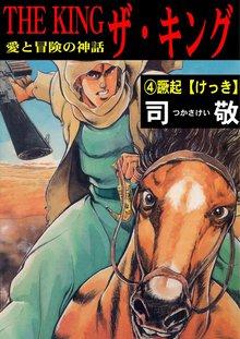 ザ・キング 愛と冒険の神話4