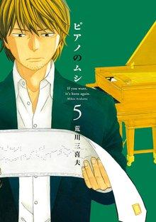 ピアノのムシ 5巻