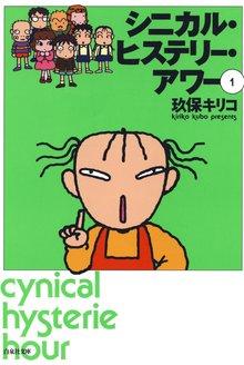 シニカル・ヒステリー・アワー