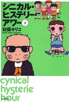 シニカル・ヒステリー・アワー 3巻