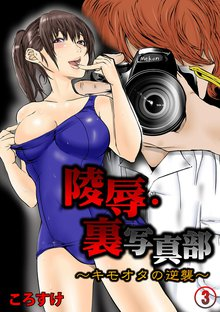 陵辱・裏写真部3~キモオタの逆襲~【フルカラー】