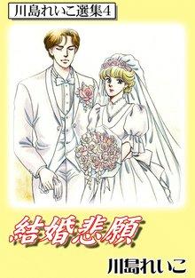 結婚悲願 川島れいこ選集4