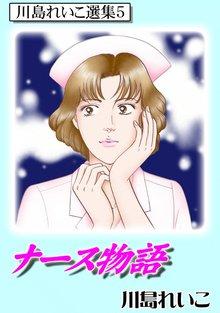 ナース物語 川島れいこ選集5