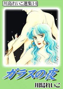 ガラスの夜 川島れいこ選集14