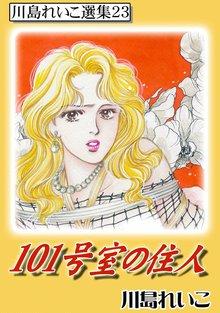 101号室の住人 川島れいこ選集23