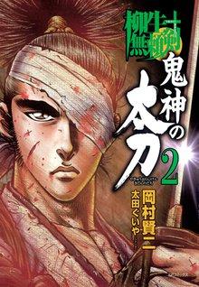 柳生無頼剣 鬼神の太刀 (2)