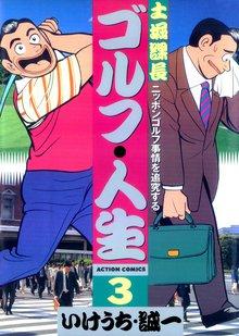 土堀課長 ゴルフ・人生 3