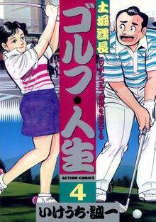 土堀課長 ゴルフ・人生 4