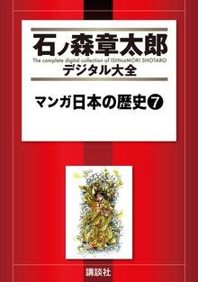 マンガ日本の歴史(7)