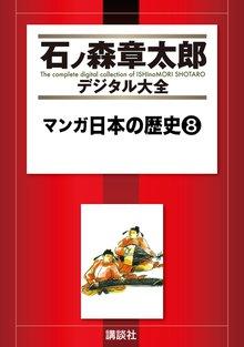 マンガ日本の歴史(8)