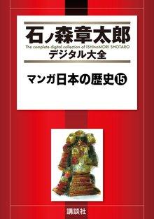 マンガ日本の歴史(15)