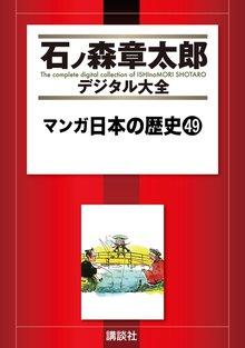 マンガ日本の歴史(49)