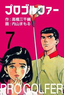 プロゴルファー7