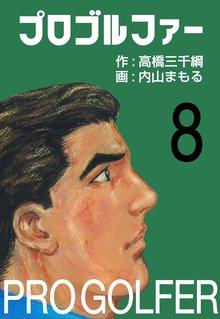 プロゴルファー8