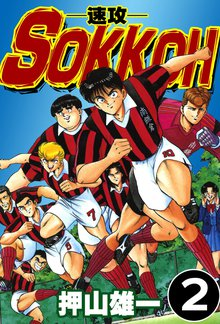 SOKKOH-速攻- (2)