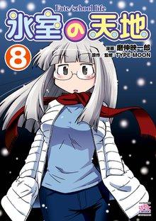 氷室の天地 Fate/school life: 8
