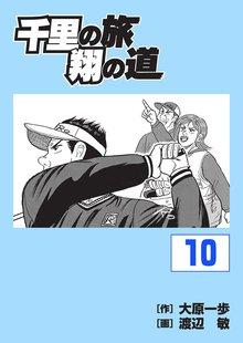 千里の旅 翔の道 10